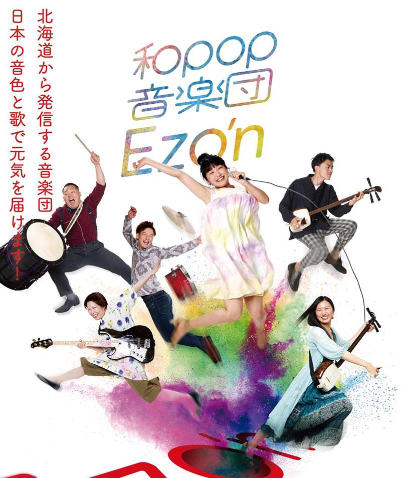 和pop音楽団Ezo'n